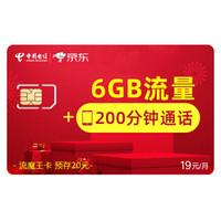中国电信 流魔王卡 电信卡流量卡手机卡电话卡上网卡 含20元话费 免邮费 全国通用