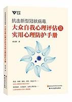 《抗击新型冠状病毒,大众自我心理评估及实用心理防护手册》Kindle电子书