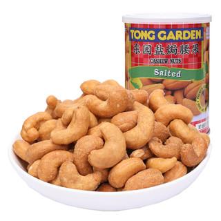 泰国进口 东园(TONG GARDEN) 每日坚果 盐焗腰果150g *7件