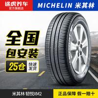 途虎养车米其林汽车轮胎XM2浩悦4 185 195 205 215 225全国包安装