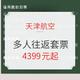天津航空套票,国庆段也能上!飞多国机往返含税机票 4399元起/3人