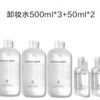 完美日记 氨基酸温卸妆水 500ml*3瓶+50ml*2