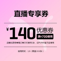 puma官方店满700元-140元店铺优惠券03/08-03/08