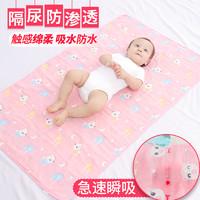 纯棉纱布可水洗婴儿秋冬隔尿垫新生儿超大号宝宝儿童床垫床单防水