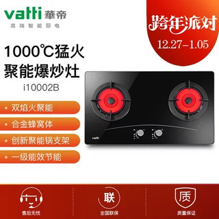 华帝(VATTI)1000℃ 猛火聚能 一级能效 钢化玻璃 燃气灶具台嵌两用煤气灶  JZT-i10002B