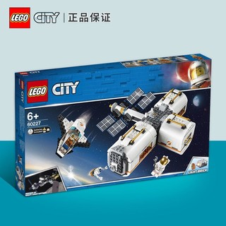 LEGO 乐高 City 城市系列 60227 月球空间站