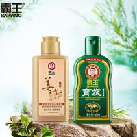 霸王 生姜洗发水 80ml+育发洗发水 80ml