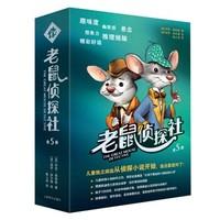 《老鼠侦探社》(全5册)