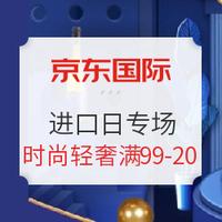 京东国际 全球品质购物节 进口日专场
