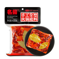 淘礼金:名扬 牛油麻辣火锅底料 400g