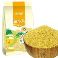 北纯 精制 黄小米(小黄米 月子米 小米粥 粗粮杂粮 大米伴侣)1kg *4件