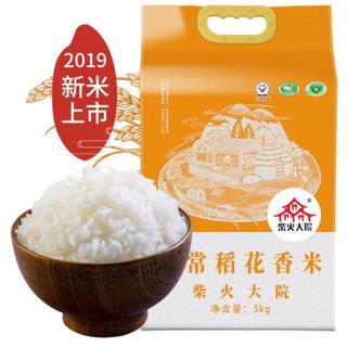 2019年新米 柴火大院 五常稻花香大米5kg 正宗东北稻花香