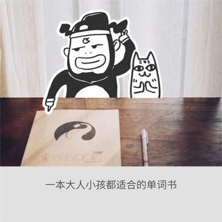《 象形5000 》英语单词书 英语词汇 可配合APP使用 扫码添加单词列表 天猫旗舰店正版保证 背单词包大人