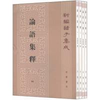 论语集释:新编诸子集成(套装1-4册)