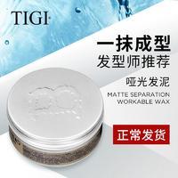进口tigi哑光发泥发蜡男士强力定型无味持久清香自然蓬松头发造型