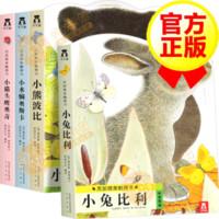 【正版包邮】亮丽精美触摸书系列 小兔比利 +小猫头鹰奥奇+小熊波比+小水獭奥斯卡 0-3岁幼儿启蒙