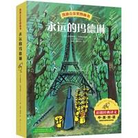 《凯迪克金奖绘本·永远的玛德琳》(套装共6册)