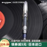 PLATINUM旗舰店 日本白金 PGB-3000/PGB-3000A 透明实色学生钢笔正品铱金尖书写练字送礼