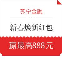 苏宁金融 集财力 新春焕新红包