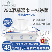 YEEHOO 英氏 75%酒宝宝精消毒湿巾 50抽