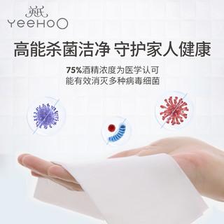 英氏75%酒精消毒湿巾宝宝湿纸巾杀菌全家可用便携式