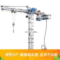 eitech 爱泰儿童积木拼装STEAM模型益智玩具 电动塔吊3合1