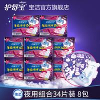 护舒宝考拉呼呼卫生巾纯棉夜用姨妈巾套装 34片