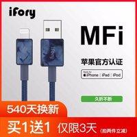ifory安福瑞 苹果数据线MFi认证 原装品质 iphone11pro/xs/7/8快充充电线 海军蓝 苹果数据线1.8米 *2件