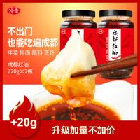 仲景成都红油辣椒油 四川油泼辣子220g*2瓶 拌饭拌面蘸料烹饪调味