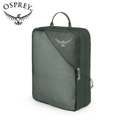 OSPREY UL DOUBLE SIDED CUBE 超轻双层衣物整理袋