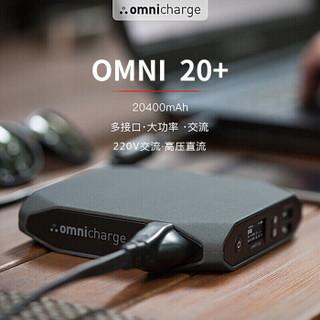 偶觅omnicharge 20+ 快充充电宝大容量轻薄便携无线移动电源 220V无人机笔记本电脑户外旅行PD速充飞机可带