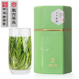 徽六绿茶太平猴魁安徽高山猴魁茶春茶罐装一级125g *2件