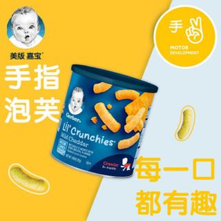 嘉宝进口宝宝零食泡芙婴幼儿辅食点心手指泡芙条8个月以上 淡切达奶酪42g 淡切达奶酪味 1罐 *13件