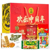 徐福记 糖果礼盒 2020欢乐中国年礼盒 1753g