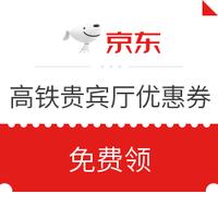 京东PLUS会员 : 高铁贵宾厅20元无门槛优惠券