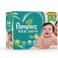 Pamper 帮宝适 超薄干爽系列 婴儿纸尿裤 M136片