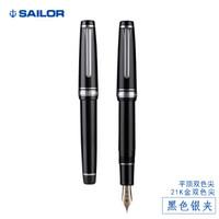 SAILOR 写乐 PROFESSIONALGEAR 2036/2037大型平顶21K金尖双色钢笔 黑银 F