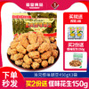 重庆特产渝兄怪味胡豆450g*3袋麻辣蚕豆炒货怪味豆小吃兰花豆零食