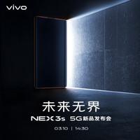 vivo发布上半年新旗舰NEX3s,配置强悍,其综合表现如何?