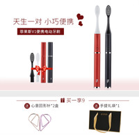 菲莱斯 (Flexforce)轻柔款 声波 电动牙刷 V1小魔杖 自动牙刷 成人 洁齿 护龈 礼盒款 情侣双支装