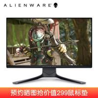 外星人(alienware)AW2521HF 24.5英寸IPS 240Hz电竞屏游戏显示器 预订 黑色