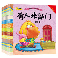 爱阅:小脚鸭成长保护小绘本(套装共10册)