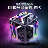 九州风神魔术师MF120RGB 12cm机箱风扇玩家ARGB风扇 手机APP控制(3联包带控制器) 魔术师MF120S三联包(不带APP控制器)