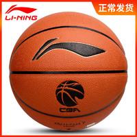 李宁篮球CBA联赛用球7号比赛训练耐磨防滑正品篮球粘性强lanqiu