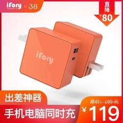 ifory安福瑞 63W PD充电器手机快充充电头适配器双口 适用苹果11/MacBook Pro 赤茶橙