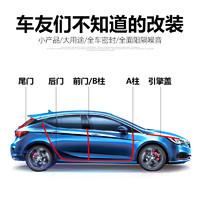 奥迪A1/A3/A4L/A5/A6L/A7/Q3/Q5/Q7全车汽车车门密封隔音条加改装