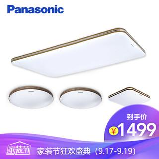 松下(Panasonic)吸顶灯LED客厅灯卧室灯具灯饰调光调色现代简约三室一厅套餐