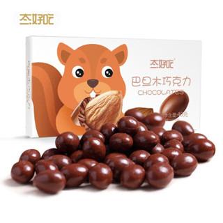 态好吃巴旦木坚果夹心纯可可脂巧克力豆小粒年货礼盒装