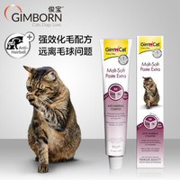 骏宝 猫用营养膏猫咪化毛膏 100g *2件