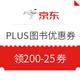 京东PLUS会员、优惠券码:京东  自营图书优惠券 领200-25券,每满100-50,享受折上好价